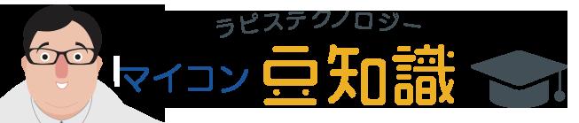 ヨースケ先生のラピステクノロジー マイコン豆知識!